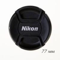 Fotokvant CAP-77-Nikon крышка для объектива 77 мм