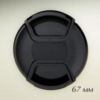 Fotokvant CAP-67-Clean крышка для объектива 67 мм