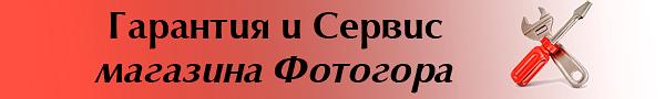 Гарантия и сервис магазина Фотогора