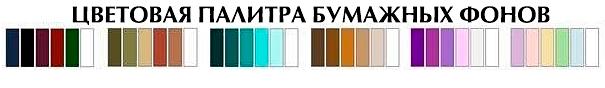 цветовая палитра бумажных фонов