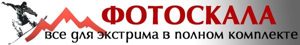 магазин Фотоскала
