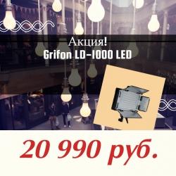Акция! Grifon LD-1000 LED-панель для фото и видео