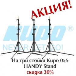 Акция от Kupo!