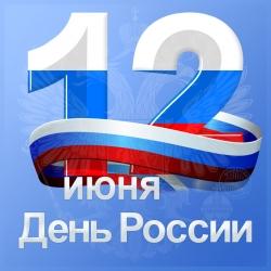 С Днем России, соотечественники!