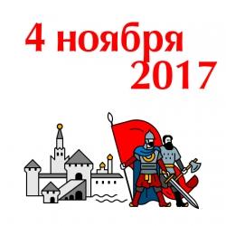 С Днем единства, Россия!