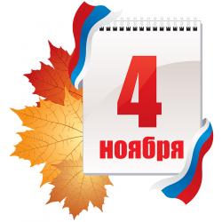 С Днем народного единства, Россия!