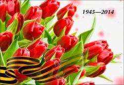 Поздравляем с праздниками мая!