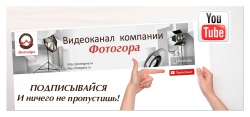 Видеоканал Фотогора