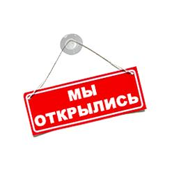 Магазин Фотогора на новом месте!
