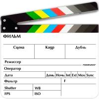 Fotokvant Clapper-1 хлопушка для кино- и видеосъемки 20х30 см белая с русским текстом
