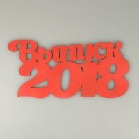 Fotokvant PRI-003 Выпуск 2018 27х14 красный
