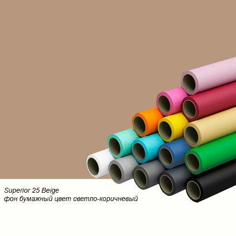 Superior 25 Beige фон бумажный 2,72x11м цвет светло-коричневый