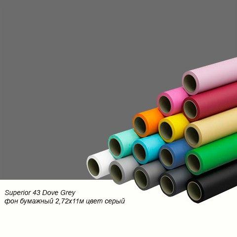 Superior 43 Dove Grey фон бумажный 2,72x11м цвет серый