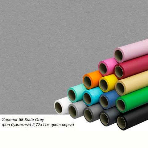 Superior 58 Slate Grey фон бумажный 2,72x11м цвет серый