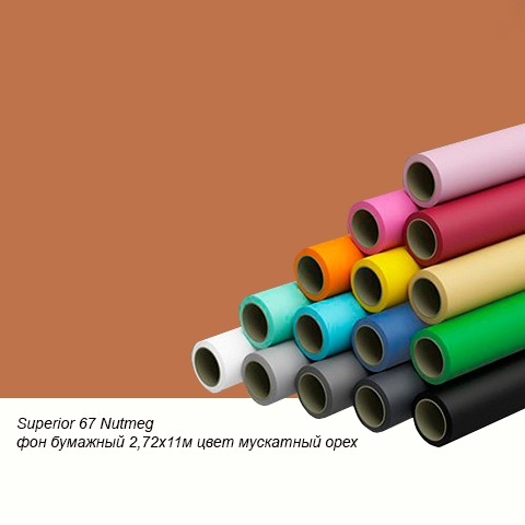Superior 67 Nutmeg фон бумажный 2,72x11м цвет мускатный орех