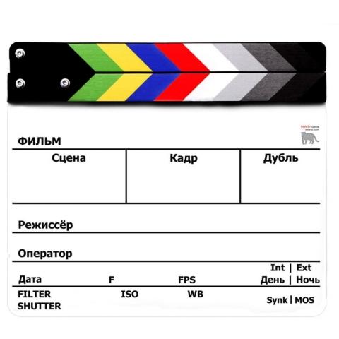 NWStudio (3413) хлопушка для кино- и видеосъемки цветная 29x24 см