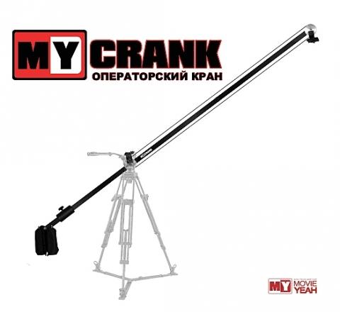 Movie Yeah My Crank операторский кран