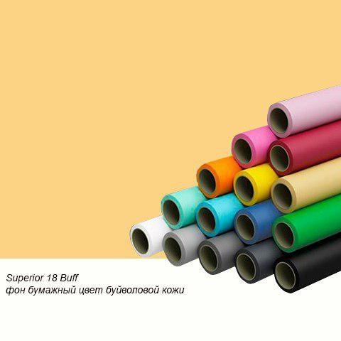 Superior 18 Buff  фон бумажный 1,35x11м цвет буйволовой кожи