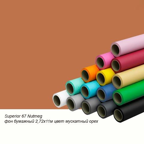 Superior 67 Nutmeg фон бумажный 1,35x11м цвет мускатный орех