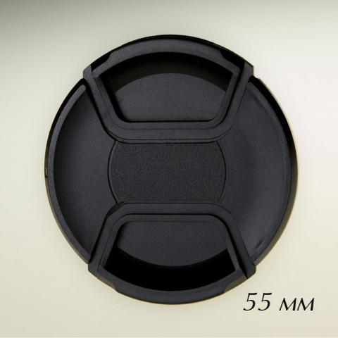 Fotokvant CAP-55-Clean крышка для объектива 55 мм